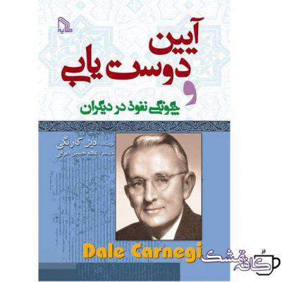 Photo of دانلود کتاب آیین دوست یابی اثر دیل کارنگی به همراه نقد کتاب