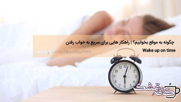 چگونه به موقع بخوابیم | راهکارهایی برای سریع به خواب رفتن