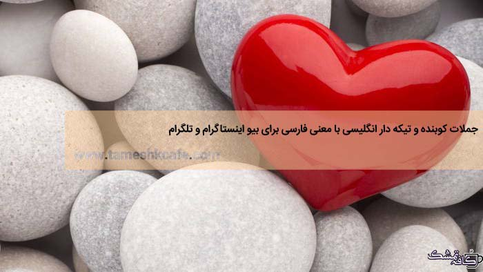 جملات کوبنده و تیکه دار انگلیسی با معنی فارسی برای بیو اینستاگرام و تلگرام