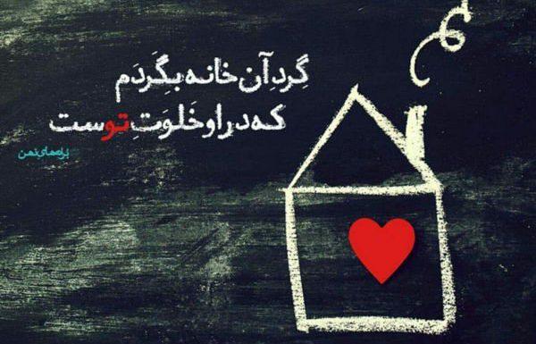 Photo of تک بیتی های ناب و عاشقانه