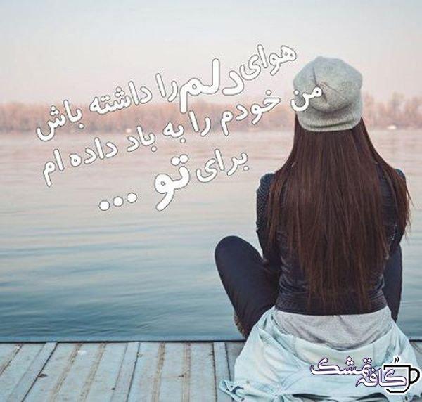 عکس نوشته ی پروفایل دخترانه عاشقانه و تنها