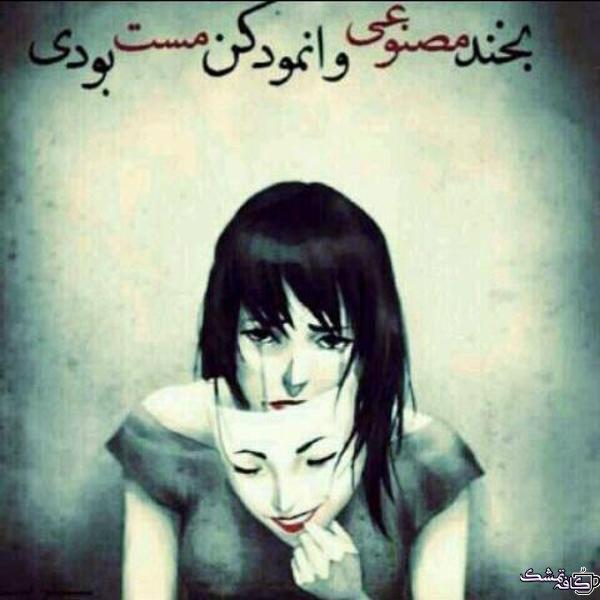 عکس نوشته غمگین دختر و پسر