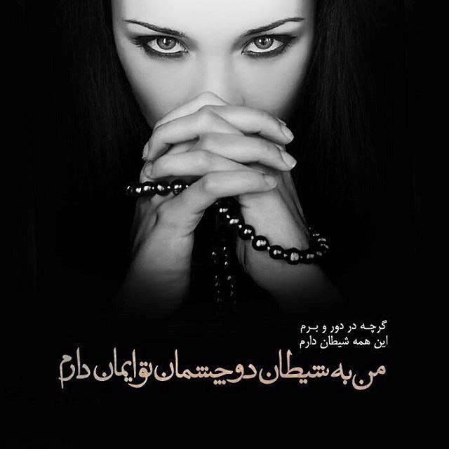 Photo of عکس نوشته های عاشقانه غمگین و خاصبرای پروفایل تلگرام