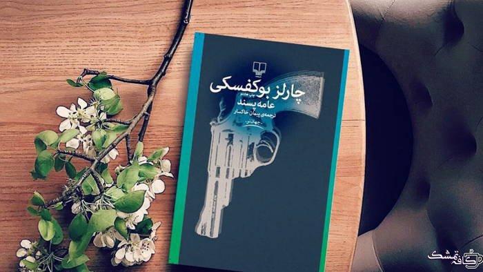 جملات زیبای کتابهای معروف | پاراگراف خواندنی از بهترین رمانها