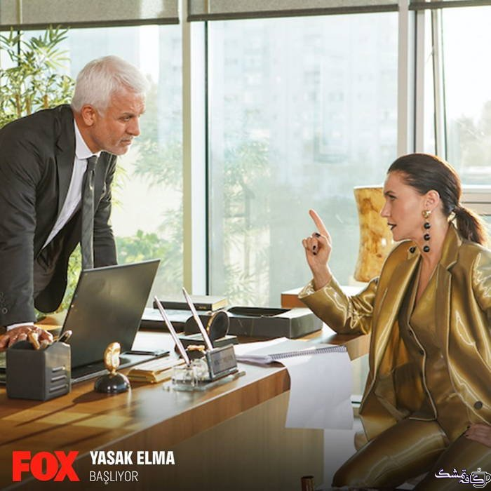 سریال سیب ممنوعه Yasak Elma