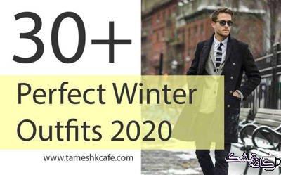 Photo of جدیدترین استایل مردانه زمستانی 2020 | بهترین عکس های تیپ زمستانی برای مردان