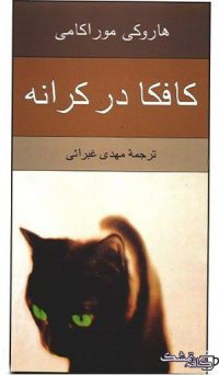 Photo of دانلود رایگان کتاب کافکا در کرانه