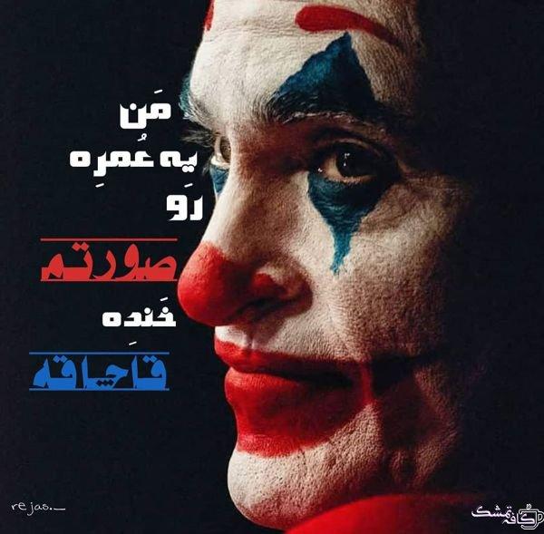 عکس نوشته ها جدید جوکر، عکس نوشته ها تیکه دار جوکر