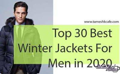 Photo of جدیدترین مدل کاپشن مردانه 2020 | انواع استایل های متفاوت و شیک کاپشن برای مردان