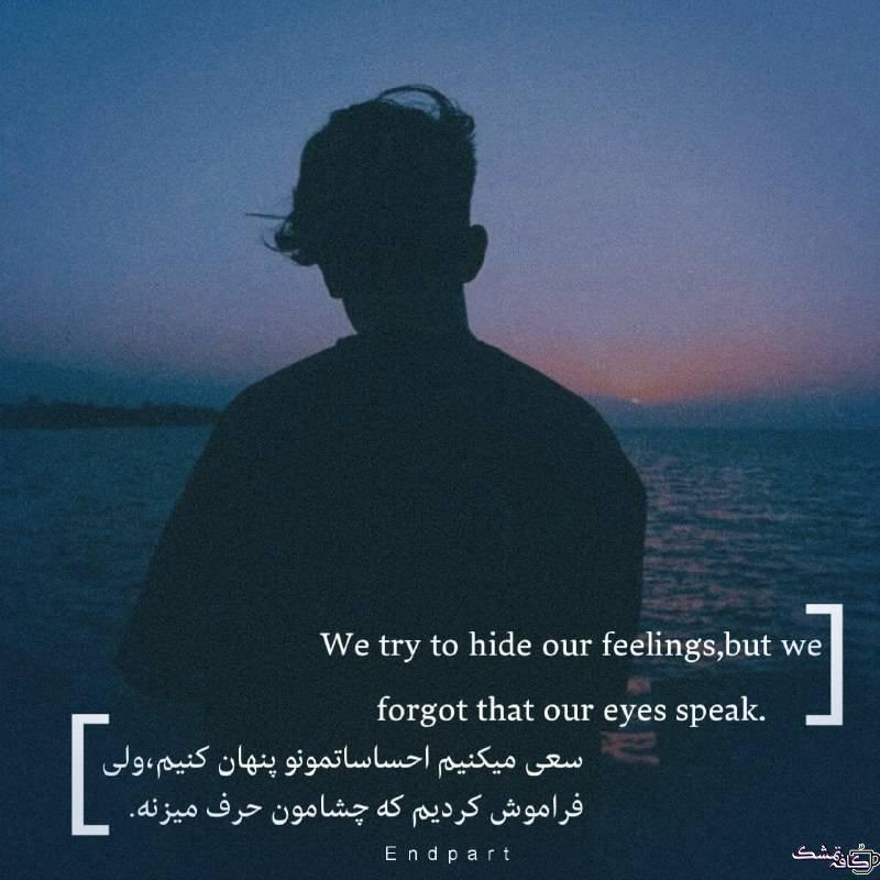 تیکه های انگلیسی عاشقانه خفن سنگین | جملات تیکه دار انگلیسی با معنی فارسی