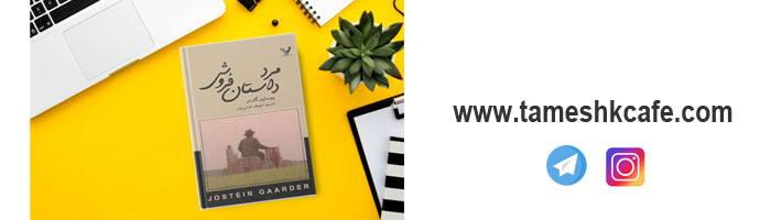 متن جذاب برای کپشن اینستاگرام | جملات کتابهای معروف از نویسندگان مشهور