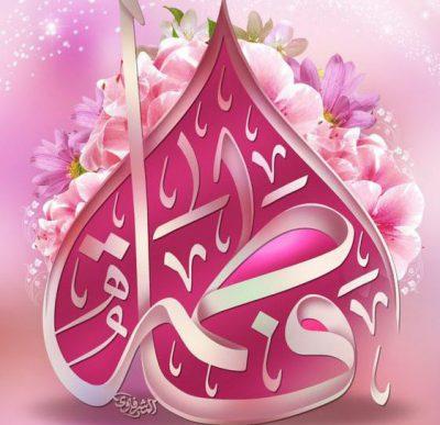 Photo of عکس تولد حضرت زهرا ، عکس پروفایل + شعر تولد حضرت فاطمه زهرا (س)