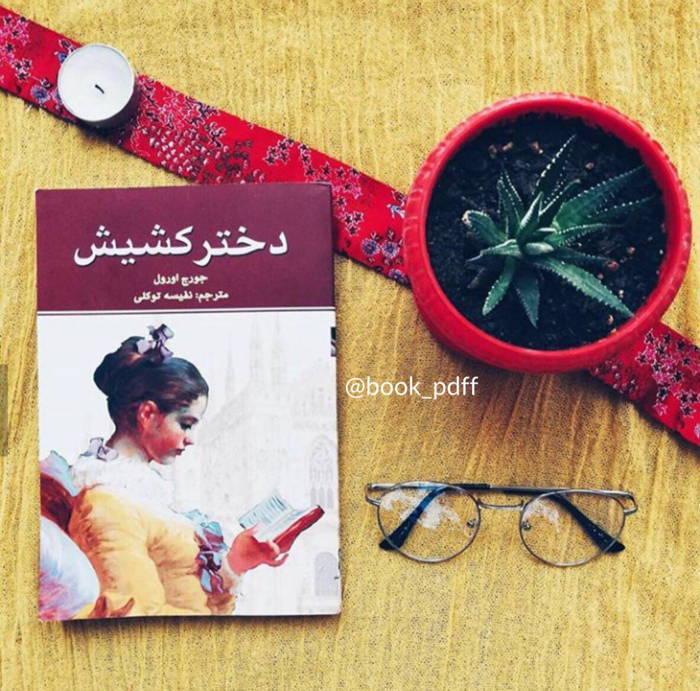 Photo of برش کتابهای مشهور جهان قسمت اول | بهترین تیکه های رمان و داستان