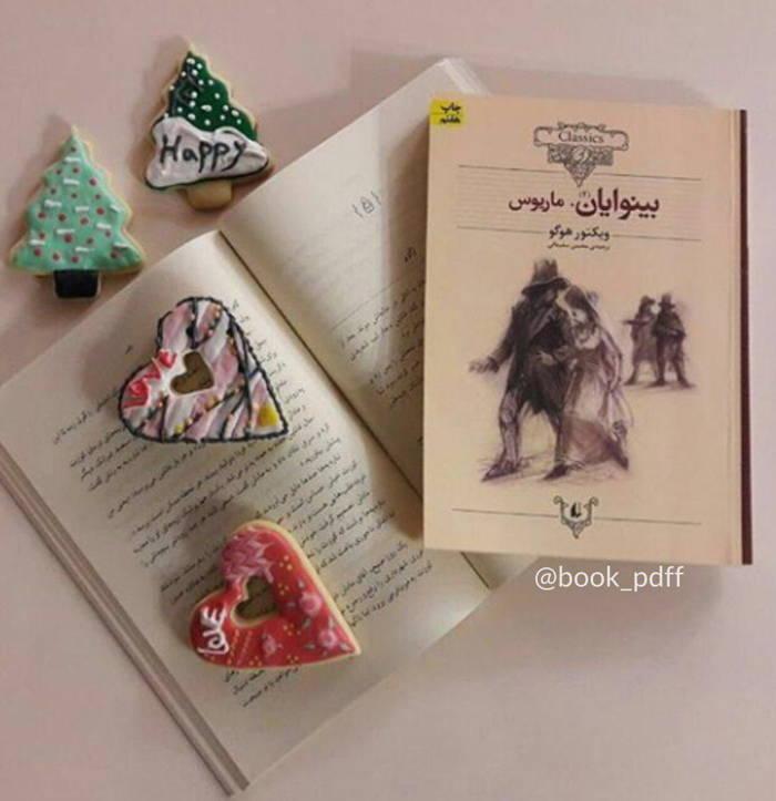برش کتاب های معروف و دیالوگ های زیبا از رمان های مشهور