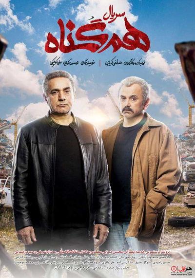 سریال ایرانی هم گناه The Accomplice