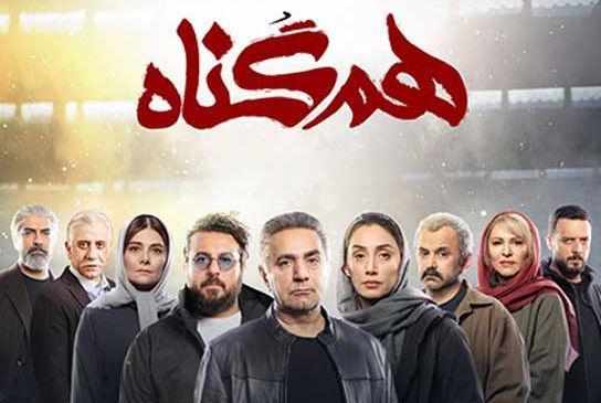 سریال ایرانی هم گناه